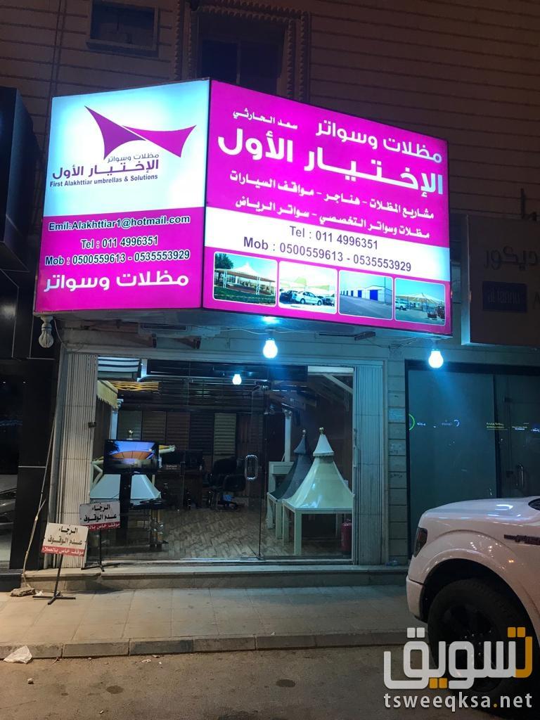 مظلات وسواتر التخصصي 0114996351 سواترومظلات الاختيار الاول تركيب مظلات الرياض - سواتر الرياض - هناجر