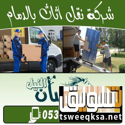 شركة نقل اثاث وعفش بالدمام  فرسان النيل 0537772829