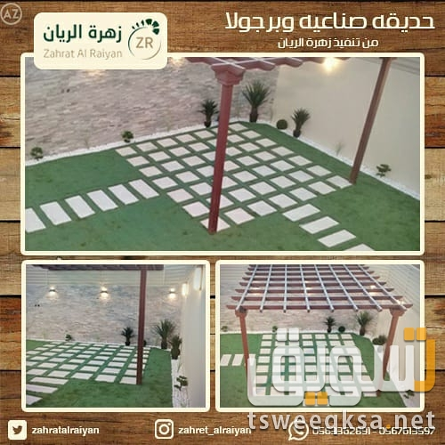 artificial grass from zahert alraiyan for gardens and playground-  Riyadh-k.s.a