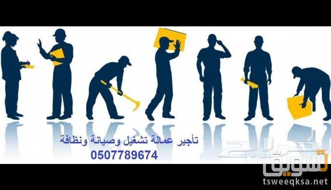 تأجير عمالة عمال تشغيل وصيانة ونظافة مدربة عمالة للتأجير فلبينية وهندية ونيبالية وبنغالية 0507789674