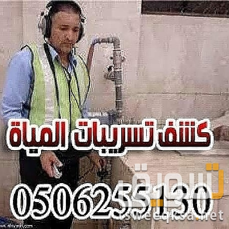 شركة كشف تسربات المياه بدون تكسير وجميع العوازل الأسطح واصلاح على الضمان 0506255130