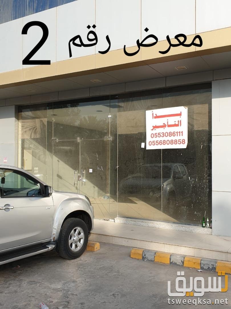 للايجار معارض تجاريع ف الرياض حي العزيزيه