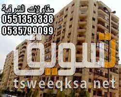 مقاولات بالمنطقة الشرقية0551353338_0535799099