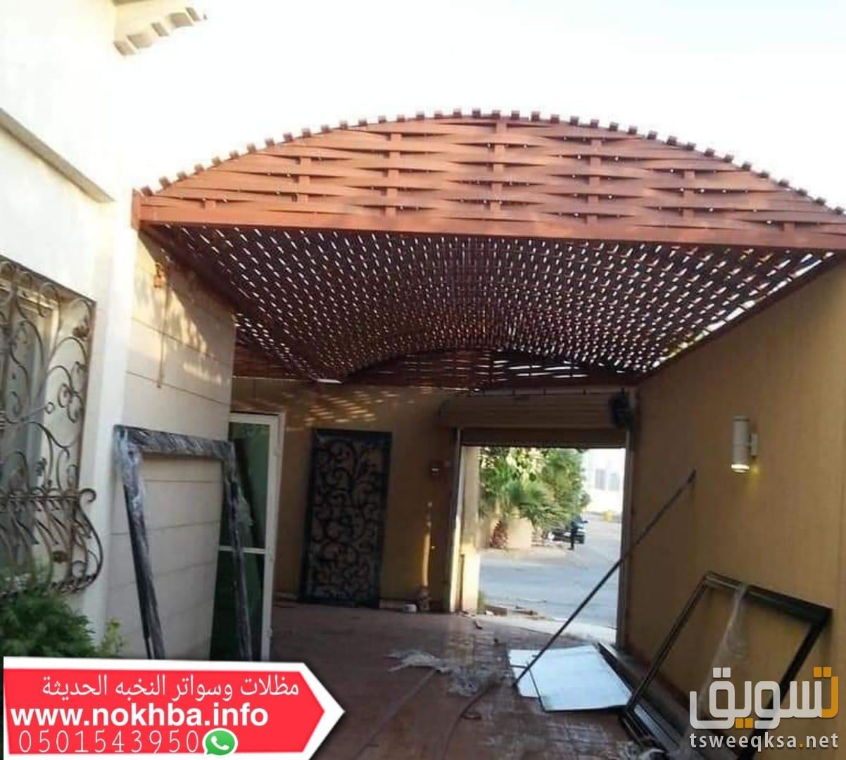مشاريع مظلات مواقف السيارات  0501543950  تركيب مظلات سيارات  مظلات بي في سي